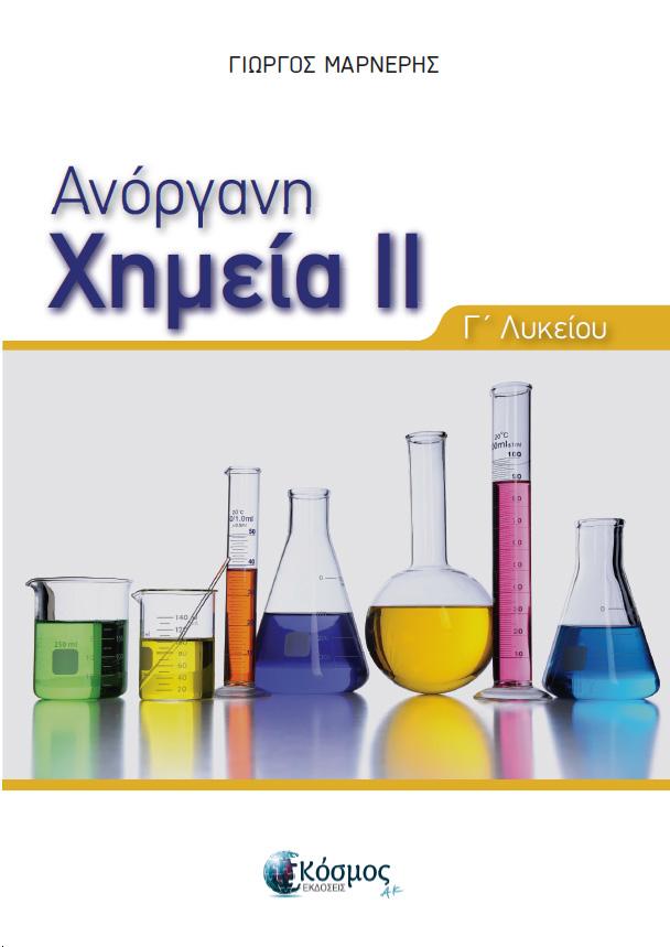 Ανόργανη ΙΙ Χημεία ΄Γ Λυκείου
