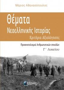Emprosthofillo-istoria-1
