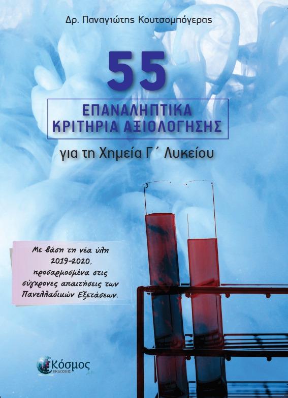 55 Επαναληπτικά Κριτήρια Αξιολόγησης για τη Χημεία Γ Λυκείου