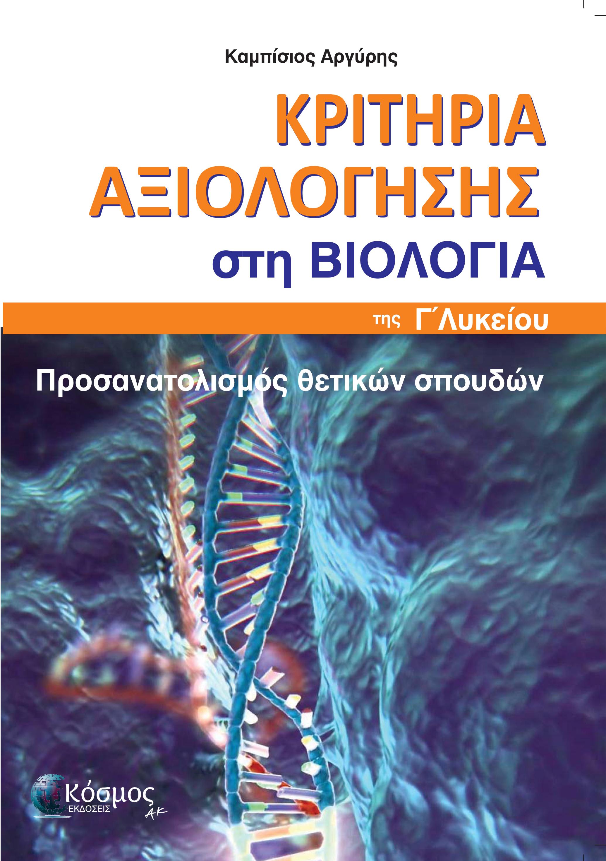 Βιολογία Γ Λυκείου Αργύρης Καμπίσιος