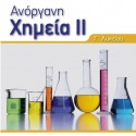 Ανόργανη χημεία ΙΙ