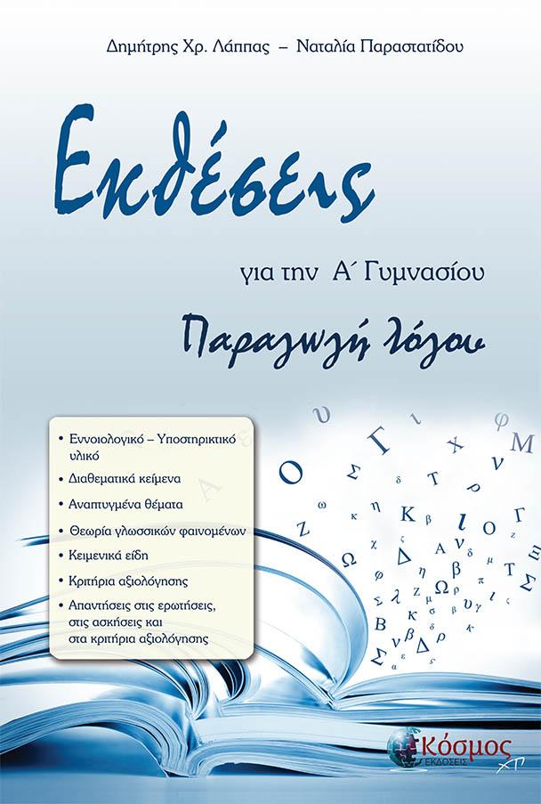 ekthesi_a_gymnasiou.cdr