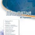 Flipbook Μαθηματικά ΄Β Γυμνασίου Αστέριος Μπάρμπας