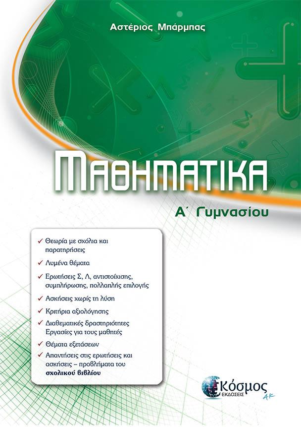 mathimatika_a_gymnasiou.cdr