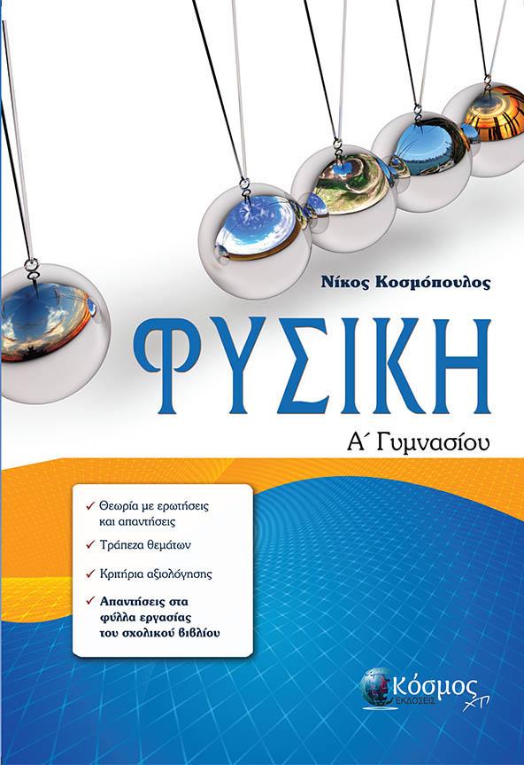 fisiki_a_gymnasiou.cdr