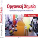 Οργανική Χημεία ΄Γ Λυκείου Γιώργος Μαρνέρης