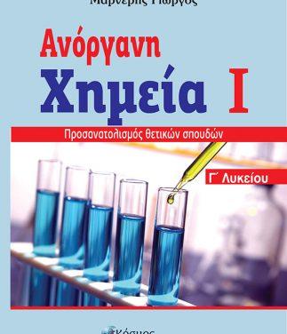 Ανόργανη Χημεία Ι ΄Γ Λυκείου