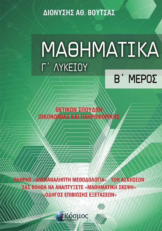 BOYTSAS_G2_Lik.cdr