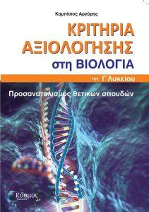 BIOLOGIA_G_Lik_EΠΑΝΑΛΗΨΗ.cdr
