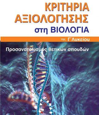 Βιολογία ΄Γ Λυκείου