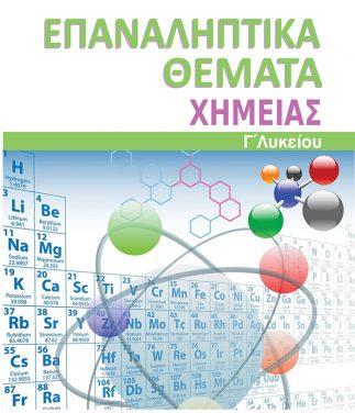 Επαναληπτικά θέματα Χημείας ΄Γ Λυκείου
