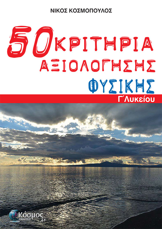 EXOFILLO_Glik_FYSIKI.cdr