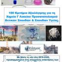 100 Κριτήρια Αξιολόγησης για τη Χημεία Γ Λυκείου (υπό έκδοση)