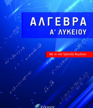 Άλγεβρα Ά Λυκείου Πεσερίδης – Πεζός