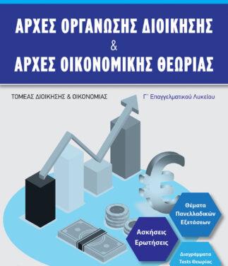Αρχές Οργάνωσης και Διοίκησης – Αρχές Οικονομικής Θεωρίας Καμαρινός
